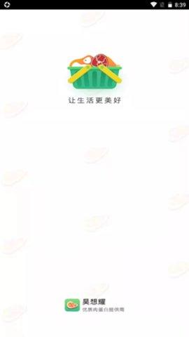 昊想耀app