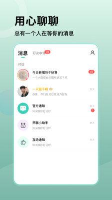 乖聊交友app