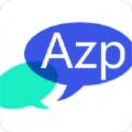Azp讯聊app