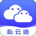 私云通app