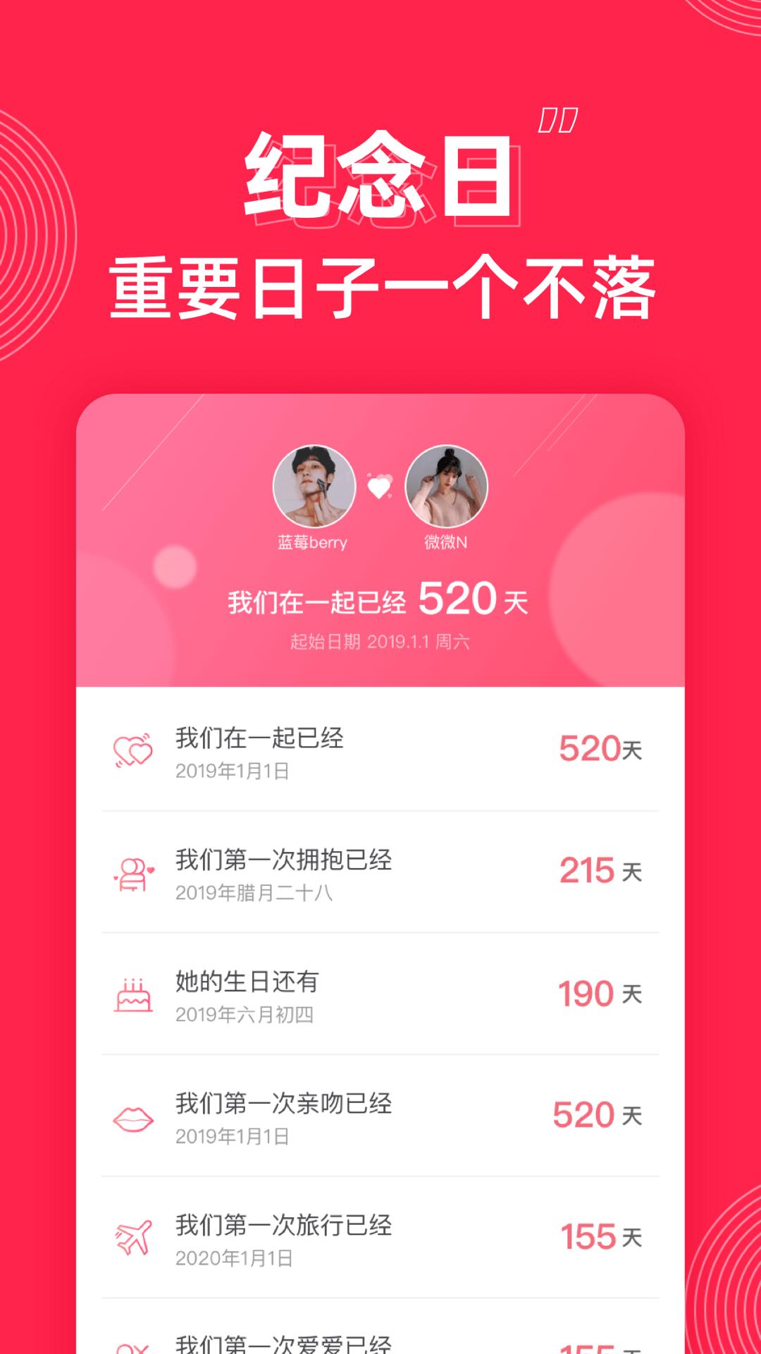 微爱app