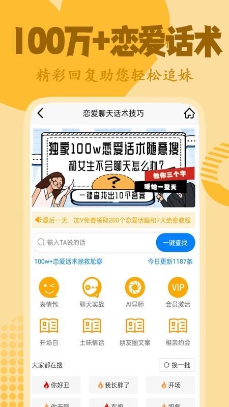 恋爱话术技巧app