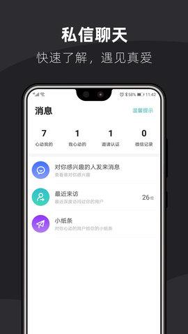 桃花婚恋相亲app