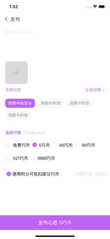 巧愿app