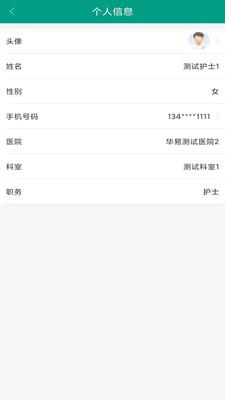 草莓空间app