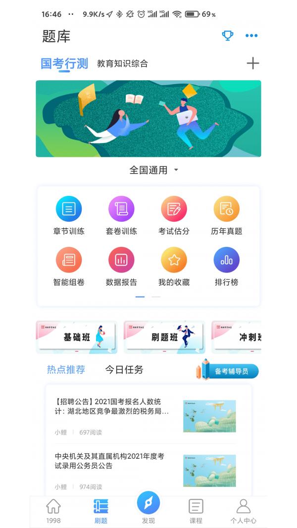 1998课堂app