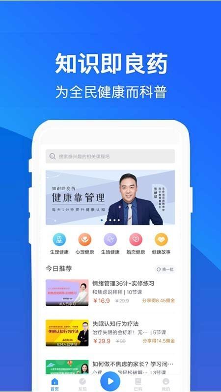 常识教育app