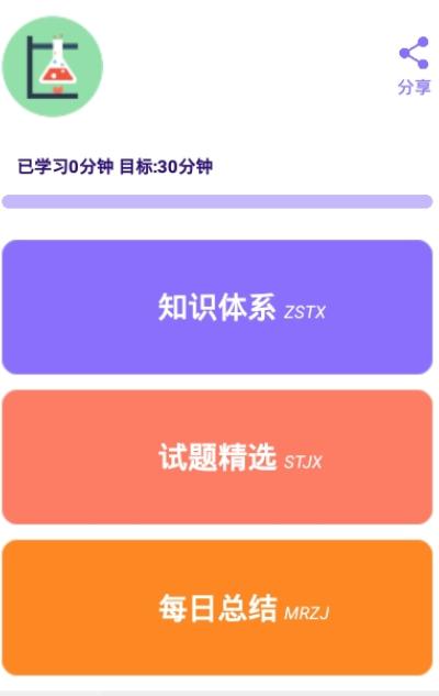 小升初精讲app