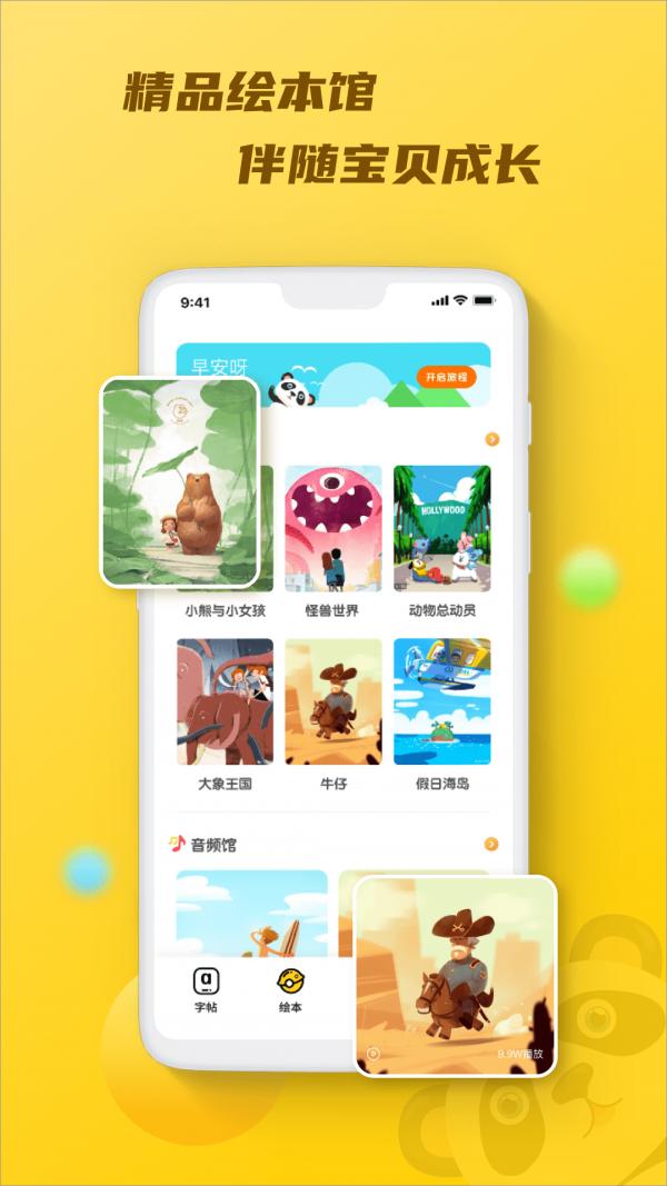 英文字帖app