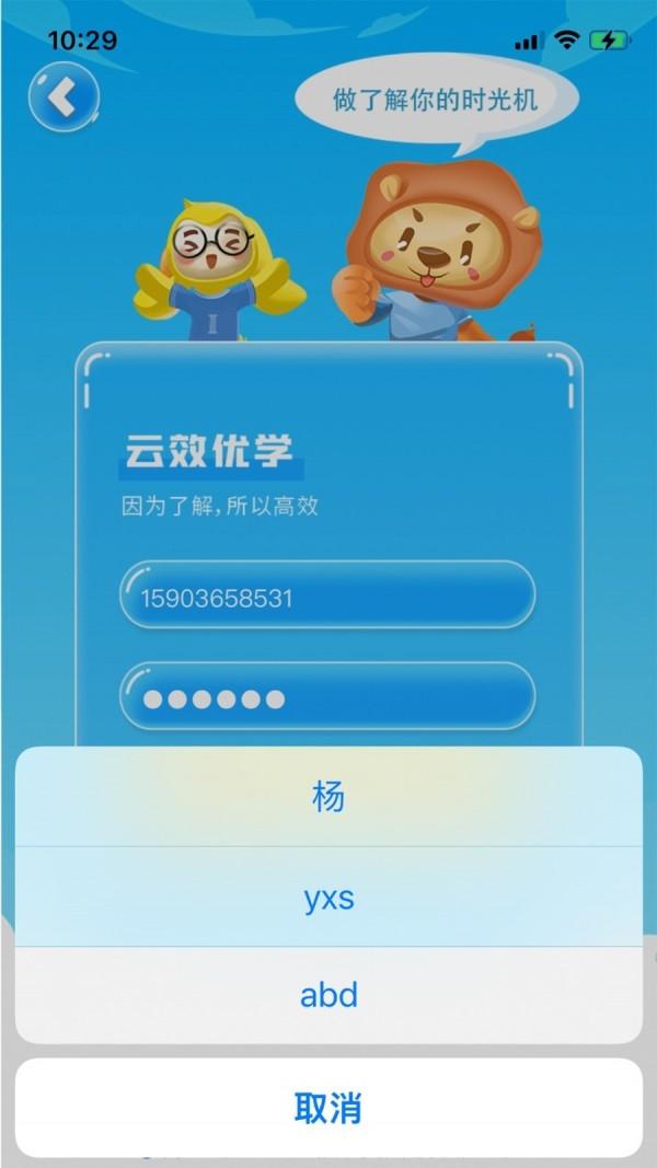 云效优学app