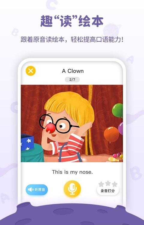 趣趣绘本app