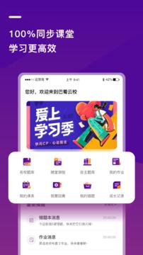 巴蜀云校APP官方下载 1.2.1 安卓版