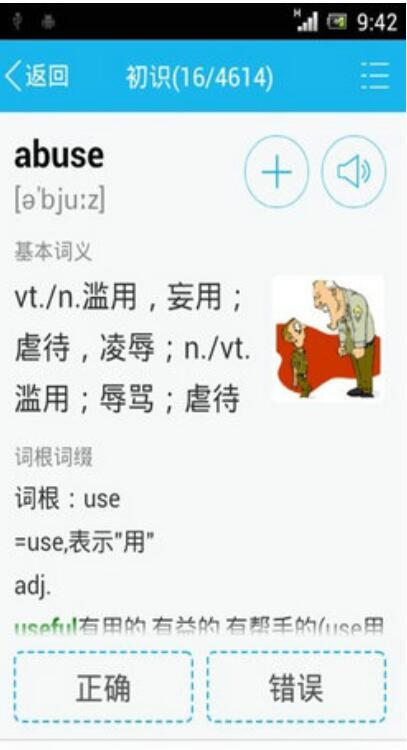 天天背单词app
