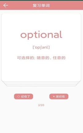 优者单词app