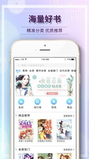 毛豆小说app
