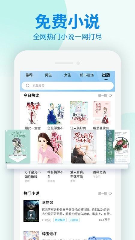 疯狂小说app