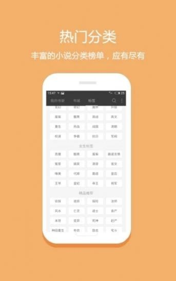 芍药小说app