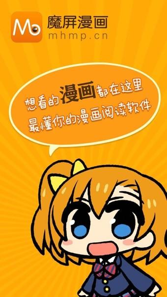魔屏漫画app