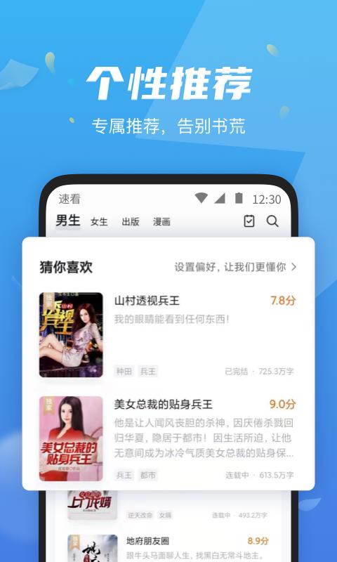 速看免费小说app