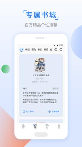 鱼丸小说安卓版
