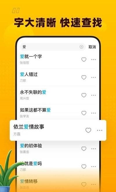 花生音乐app