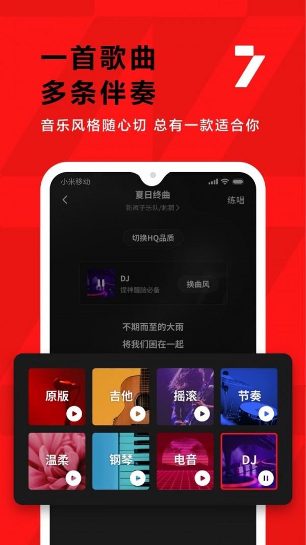 PK歌王app