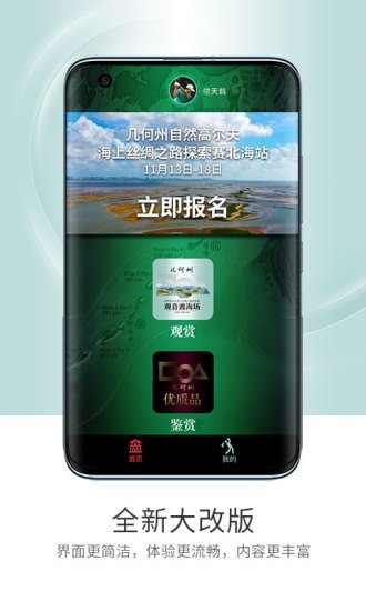 高尔夫频道app