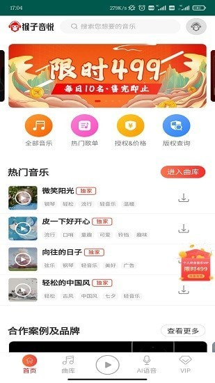 猴子音悦app
