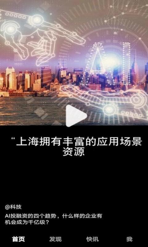 麦芒短视频v1.0 安卓版
