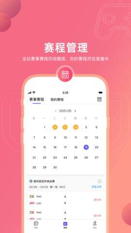 元竞技app
