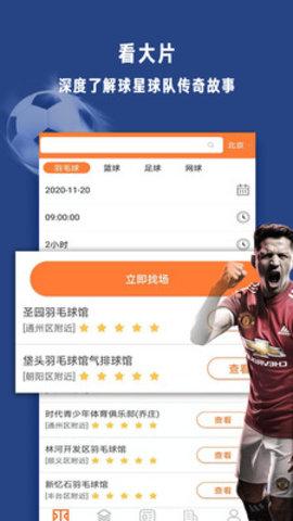 足球体育大师app