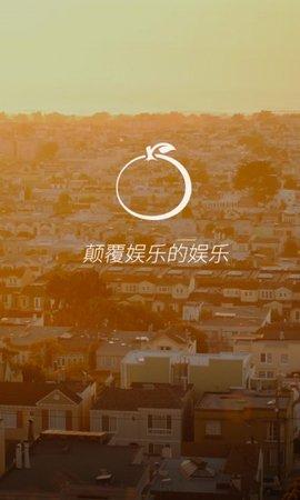 橘子娱乐APP安卓版