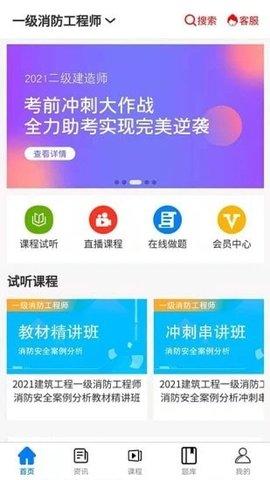 在线教育云平台app安卓版