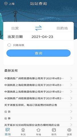 准点时刻表app 1.1.0 安卓版