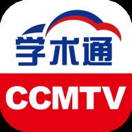 CCMTV学术通安卓版