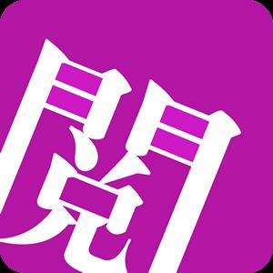 惜阅小说app