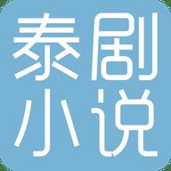 泰剧小说安卓版