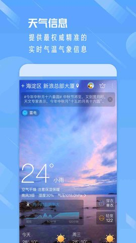 中国天气通APP安卓版