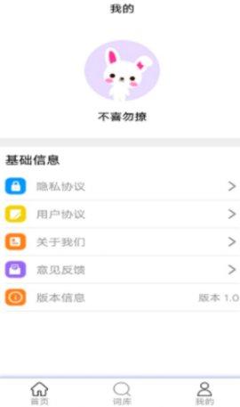 墨墨翻译app 1.0 安卓版