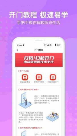 沃邻生活app 1.1.2 安卓版
