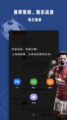 足球体育大师最新安卓版