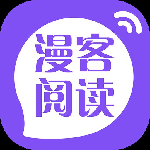 漫客阅读器最新版本 1.1.2 安卓版