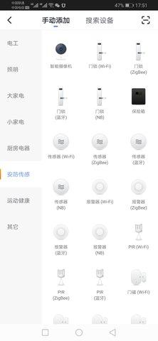 艾联智能APP下载 7.2.6 安卓版