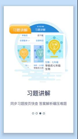 SWAG学习通 2.3.5 安卓版