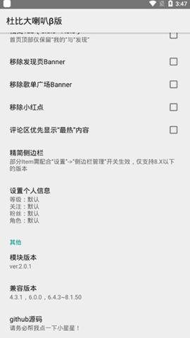 杜比大喇叭β版 2.1.0 安卓版