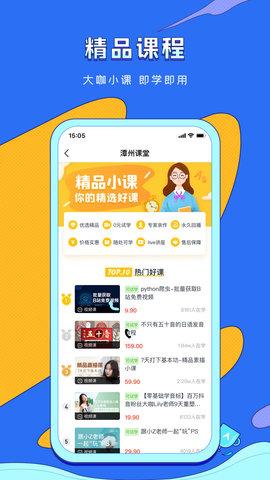 潭州课堂APP最新下载 6.7.3 安卓版