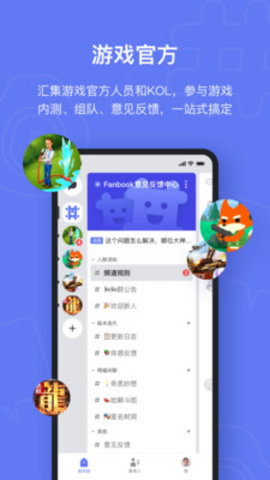 Fanbook游戏社交APP 安卓版