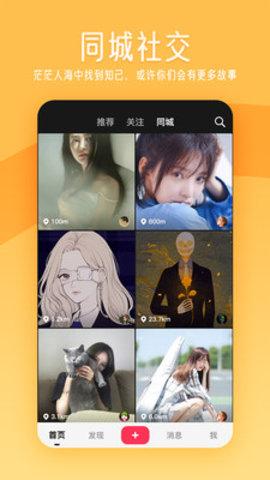 闪歌K歌软件 2.6.5 安卓版