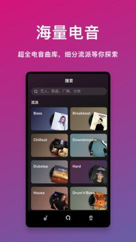 迷思音乐app 1.2.0 安卓版