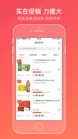 中烟新商盟官方APP 2.0.3 安卓版